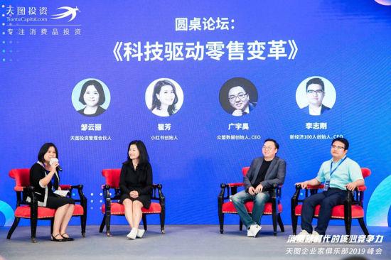 小红书瞿芳:新国货兴起背后,品牌与消费者沟通方式正在被改变