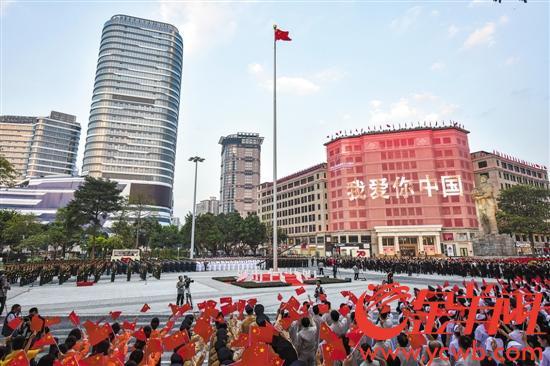 广东省广州市举行庆祝新中国成立70周年升旗仪式 马兴瑞李玉妹王荣等参加