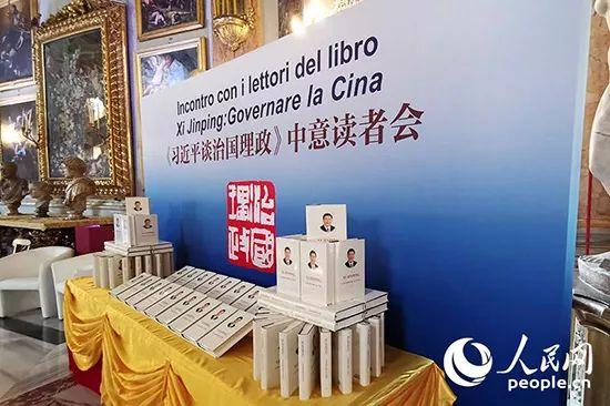 2019年3月20日,《习远仄道治国理政》中意读者会在乎年夜利都城罗马举办。 柴哲彬摄
