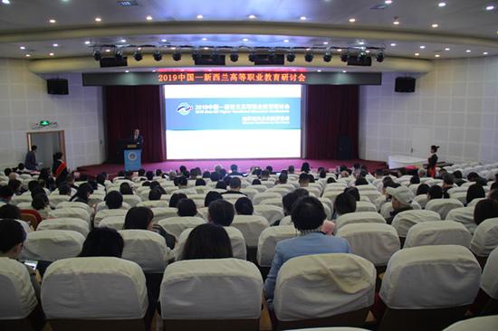 2019中国-新西兰职业教育研讨会在青岛举行