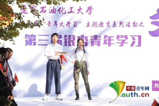 """辽宁石油化工大学:""""青年大学习""""当有""""时尚范儿"""""""