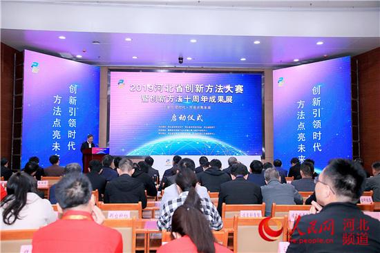 创新引领时代 方法点亮未来 2019河北省创新方法大赛在石家庄启动