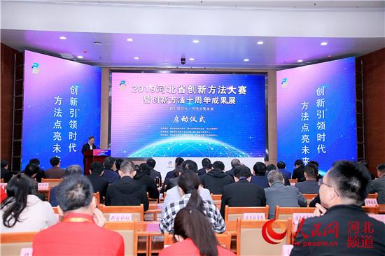 创新引领时代方法点亮未来2019河北省创新方法大赛在石家庄启动