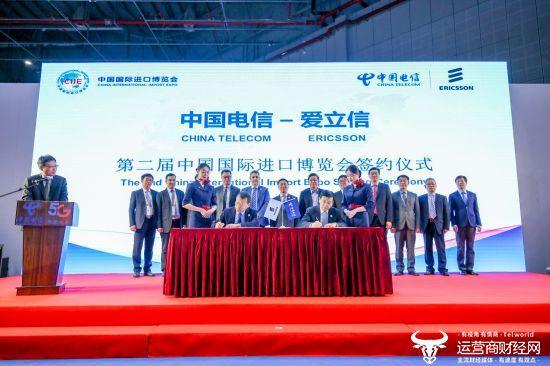 爱立信与中国电信在第二届进博会上签署移动通信设备及服务合作框架协议