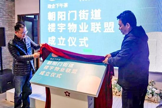 朝阳门街道成立楼宇物业联盟将成为辖区企业资源共享平台