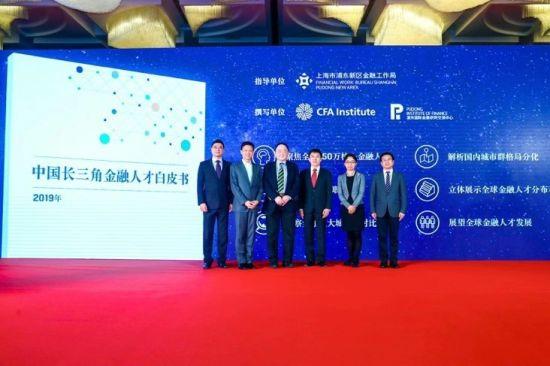 第二届中国金融人才浦东高峰论坛在沪召开