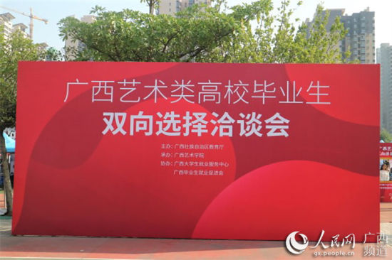 2020届广西艺术类高校毕业生双向选择洽谈会举行
