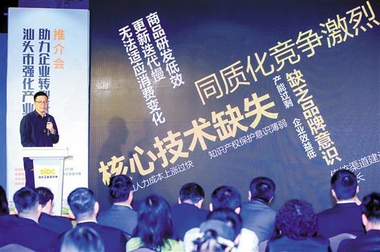 """汕头:广发强化产业链招商""""英雄帖"""" 邀大咖支招本土企业转型升级"""