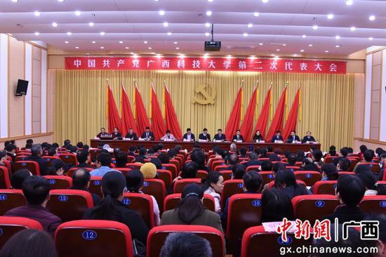 广西科技大学举行第二届党代会 努力建设高水平应用型大学