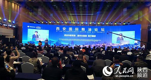 国际粮油论坛在陕开幕 永久会址将落户西安