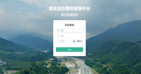 四川省都江堰虹口漂流综合票务管理平台上线