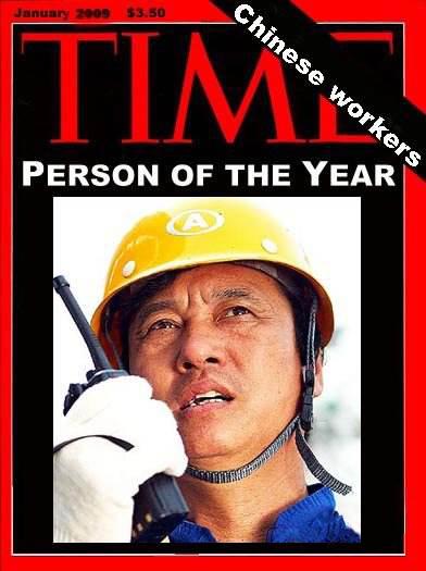 """《时代》周刊2009年""""年度人物"""",""""中国工人""""和周小川同时上榜。"""