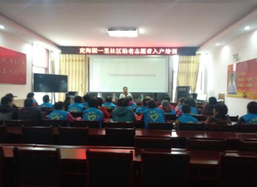 北京市通州区民政局进行志愿者入户服务培训