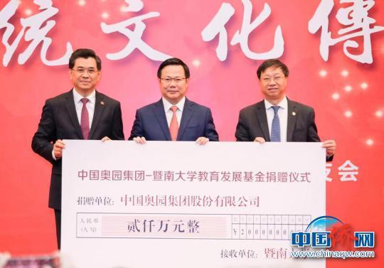 中国奥园向暨南大学再捐2000万 助力教育事业发展