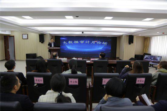审计署南京特派办举办首期大数据审计月论坛