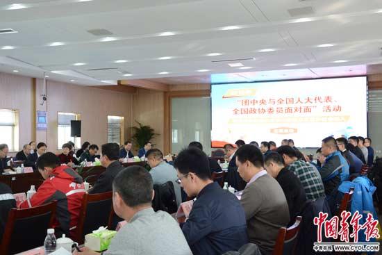 2019年团中央与全国人大代表、全国政协委员面对面活动现场。中国青年报·中青在线记者杜沂蒙/摄