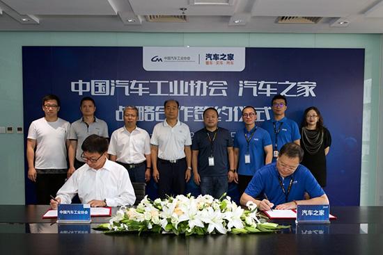 汽车之家与中国汽车工业协会战略合作 共推产业升级