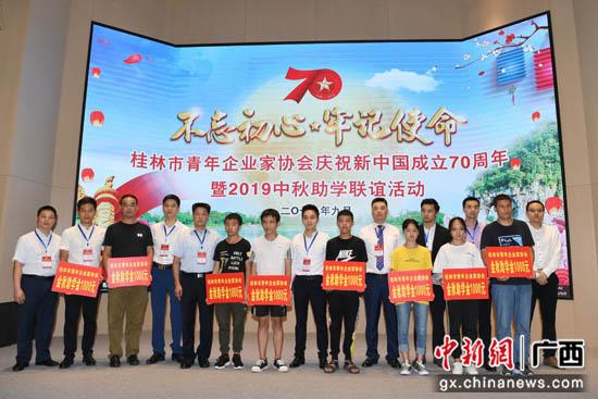 桂林市青年企业家协会金秋资助兴安县20名贫困生
