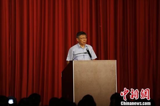 8月6日,台湾公众党正在台北举办创党建立年夜会,台北市市少柯文哲任主席。中新社记者 杨程朝 摄