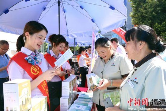 消费者金融权益保护现场教育宣传活动在榕举办