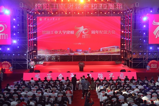 沈阳工业大学召开建校70周年纪念大会