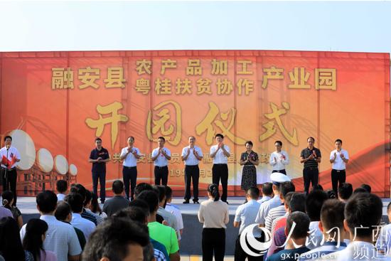 广西融安县农产品加工暨粤桂扶贫协作产业园正式开园