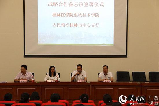 桂林医学院生物技术学院与中国人民银行桂林市中心支行举行战略合作备忘录签署仪式暨诚信教育宣讲活动