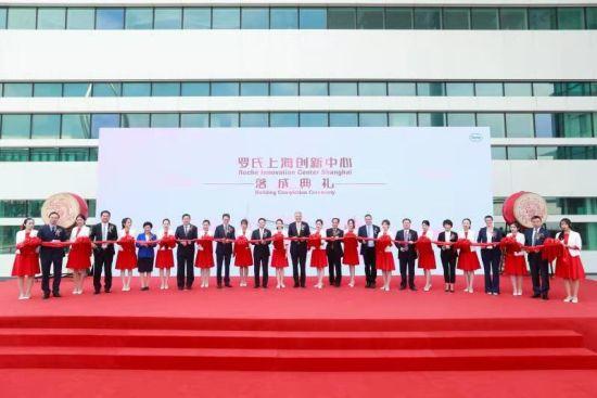 罗氏上海创新中心落成助力中国研发走向世界