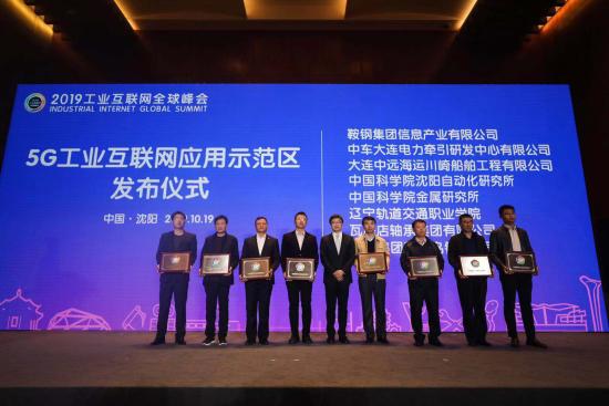 中科院金属所获辽宁首批中国移动5G应用示范区资格