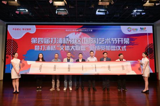 第四届打浦桥社区(国际)艺术节开幕