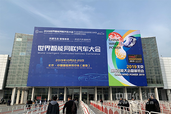 共建产业生态 2019世界智能网联汽车大会在京召开