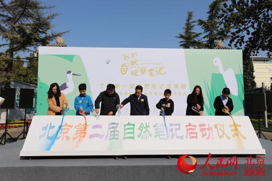 北京市第二届自然笔记作品征集活动启动中小学生将探索神奇大自然