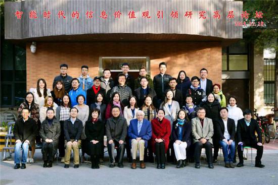 中外学者齐聚清华大学跨学科研讨智能时代的信息价值观