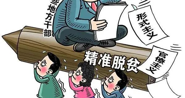 播报 | 国务院扶贫办:脱贫攻坚收官之年克服形式主义官僚主义