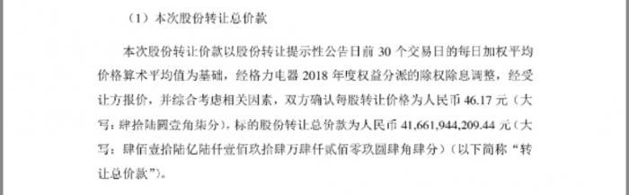 格力重组甫定明骏已浮盈104亿 管理层享41%GP收益