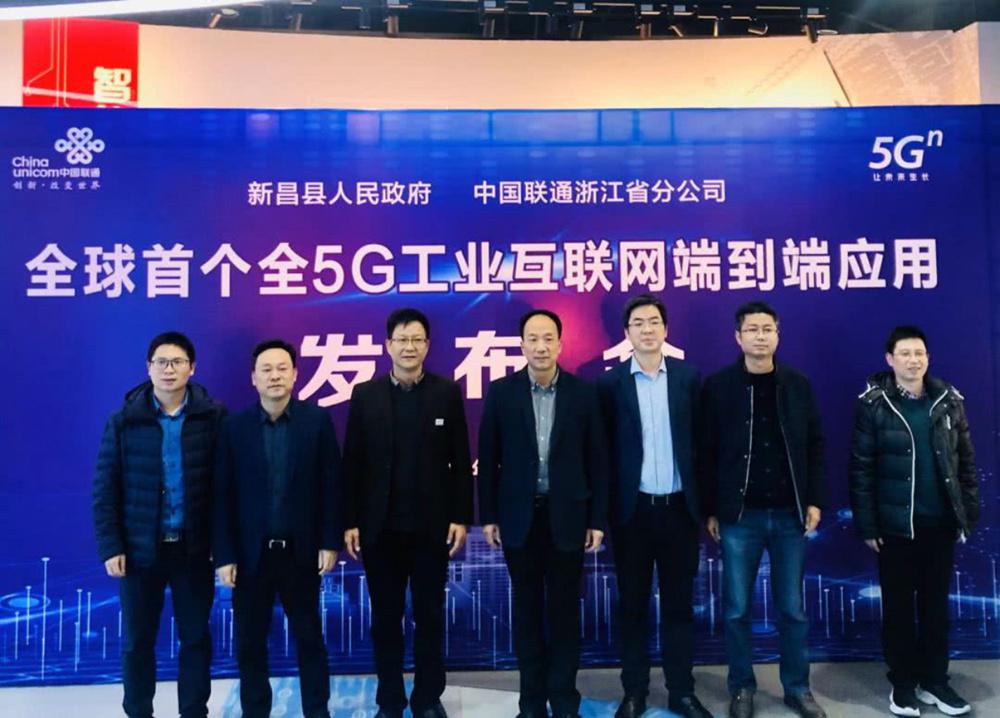 """智能制造迈入""""快车道"""":中国联通发布全球首个全5G工业互联网端到端应用"""