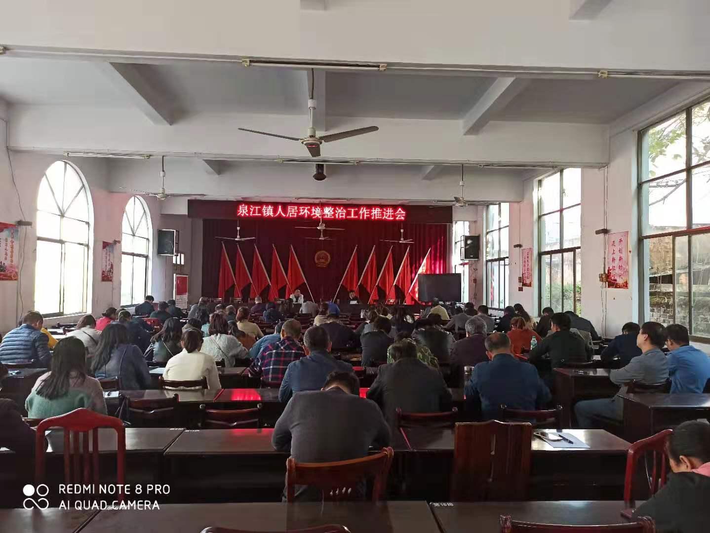【为人民谋幸福】泉江镇鼓足干劲整治农村人居环境