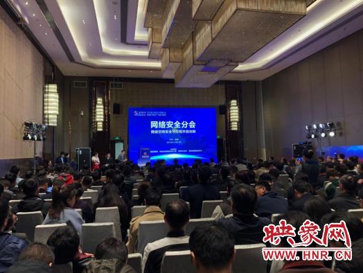 如何有效应对网络安全新问题?河南省互联网大会网络安全分会在郑州召开