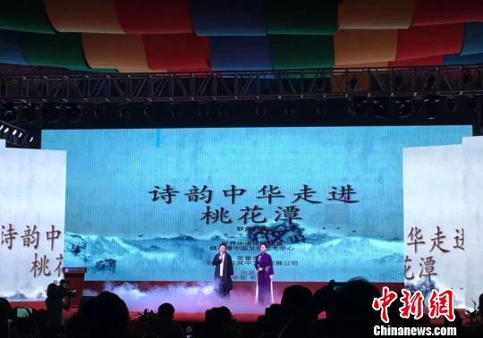 第五届桃花潭国际诗歌周在安徽泾县桃花潭畔举行
