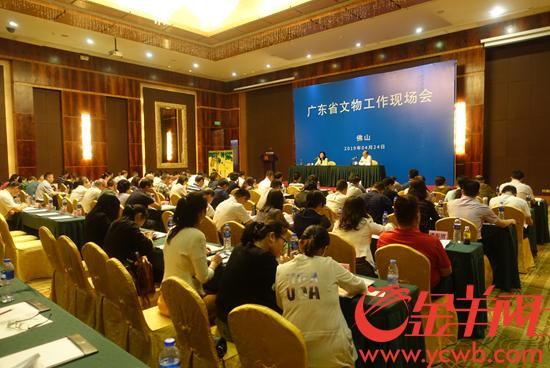 广东省文物工作现场会在佛山举行 广东今年支持189家博物馆及纪念馆免费开放