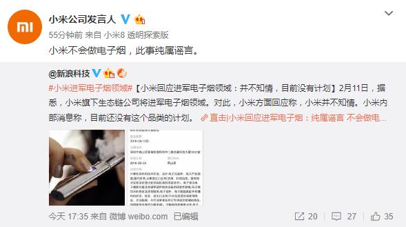 """沁阳那些事小米否认将进军电子烟领域,""""纯属谣言"""""""