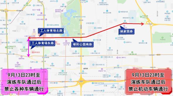14日下午至15日晨 穿行北京市区尽量选择三环四环