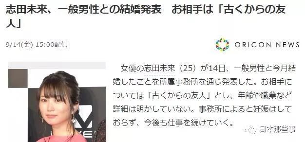 志田未来表示: