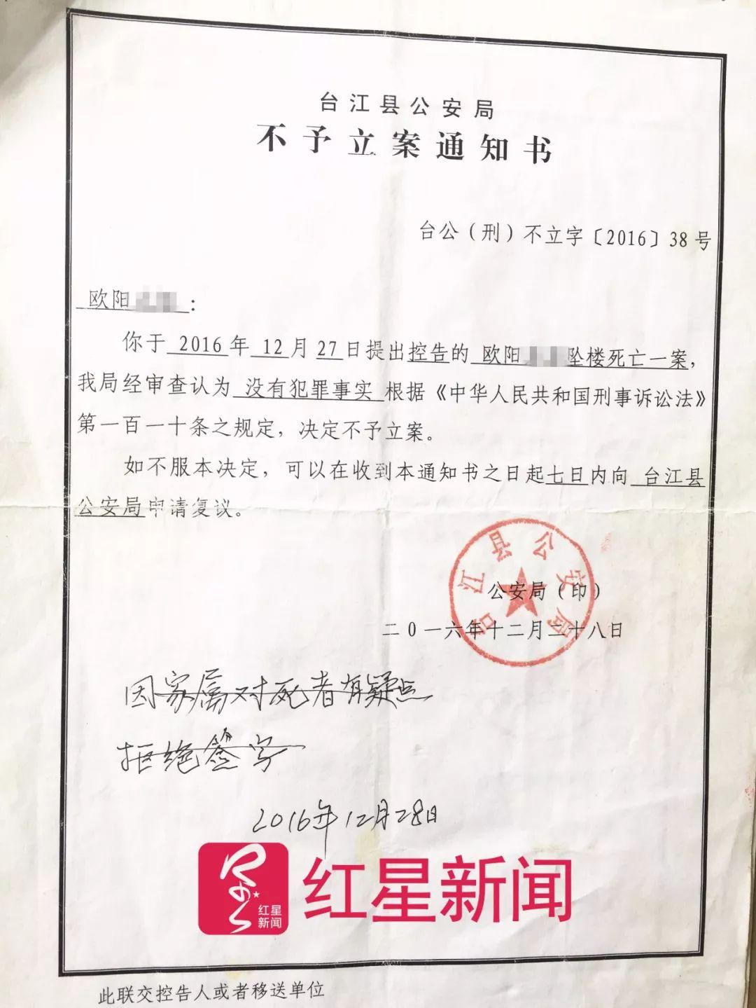 ▲不予立案通知书,小方家人拒绝签字 受访者供图