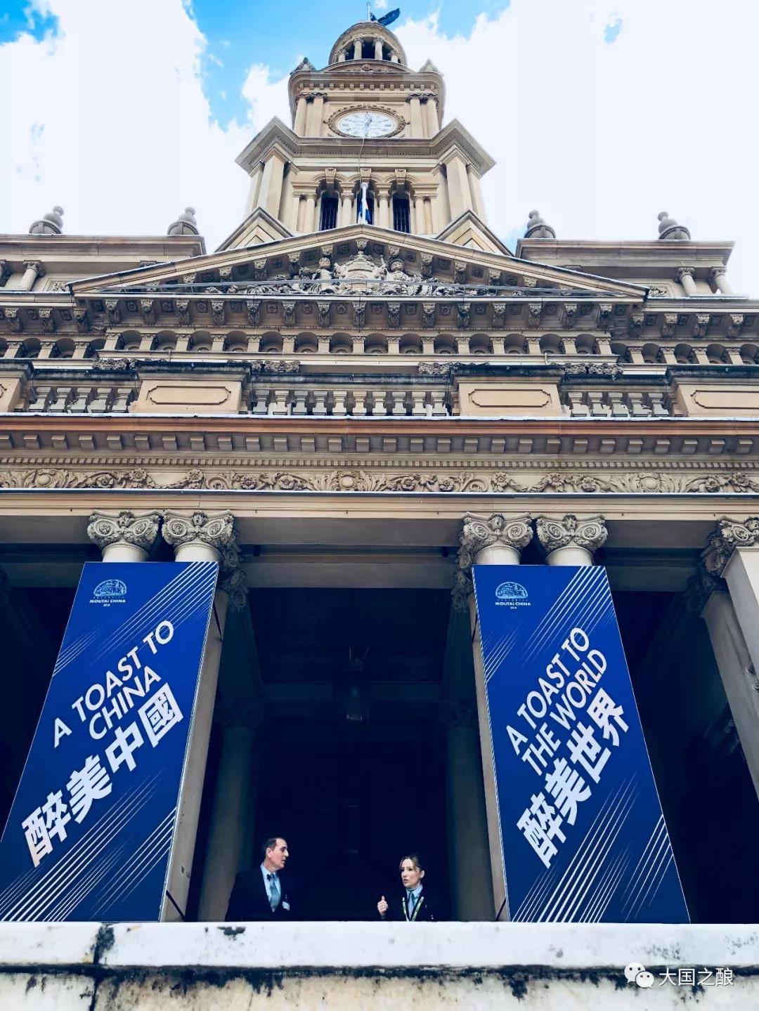 中国驻悉尼领事馆副总领事童学军,在2018文化茅台走进