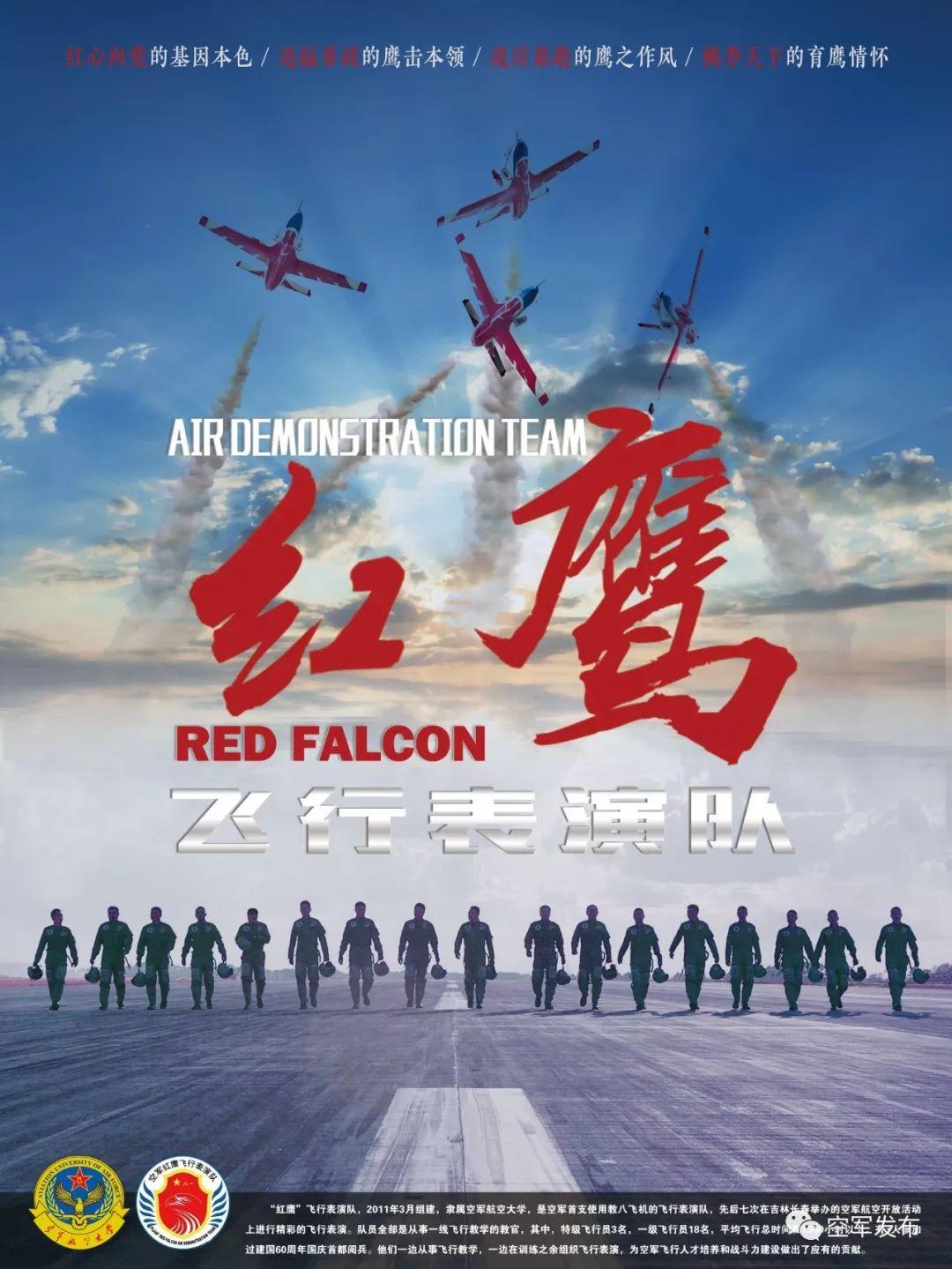 官宣!中国空军发布影像海报介绍