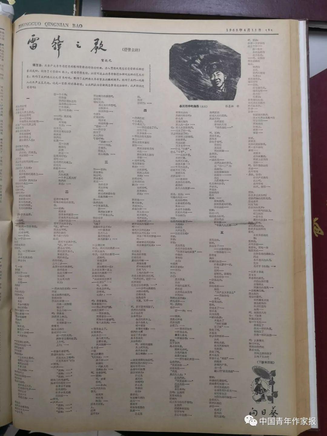 推荐  《雷锋之歌》与《中国青年报》