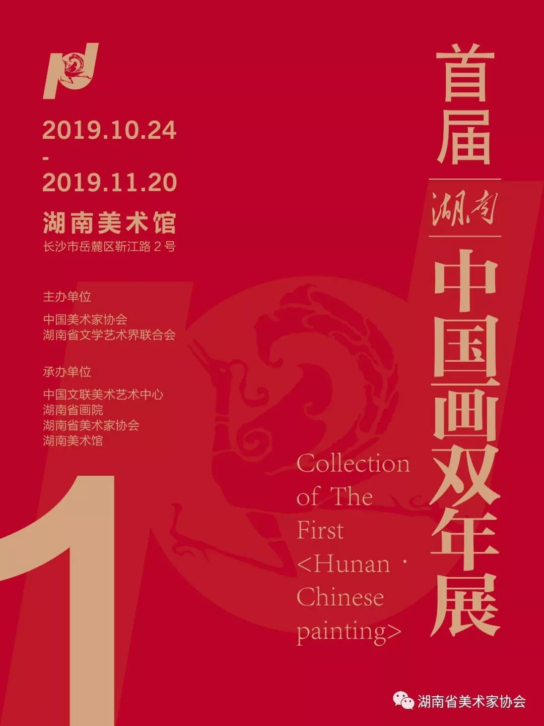 展讯 | 首届湖南·中国画双年展24日举行