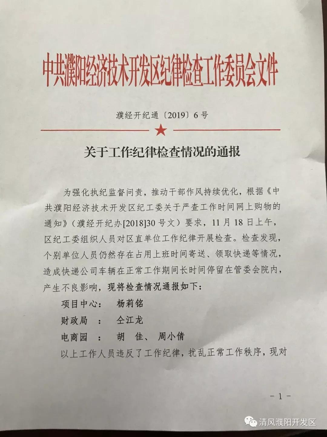 """金沙党建网任免公示 写下""""超燃板书"""",""""最可爱的人""""传递着最温暖的故事"""