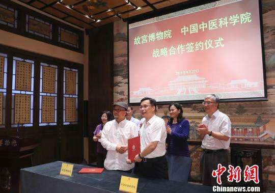 故宫博物院和中国中医科学院签订战略合作协议